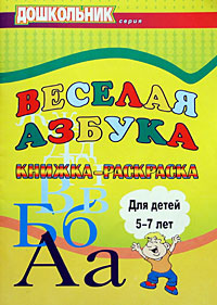 Весёлая азбука: книжка-раскраска для детей 5-7 лет
